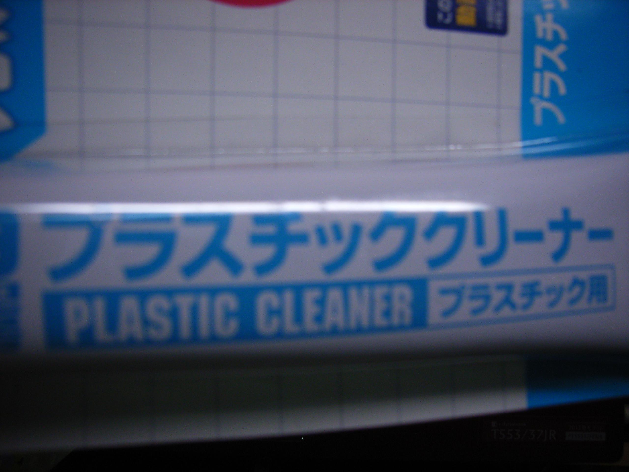 プラスチッククリーナー